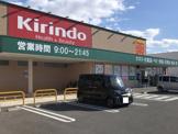 キリン堂 城陽寺田店