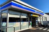 ローソン 日野高幡店