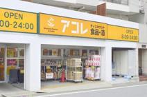 アコレ 武蔵関駅東店