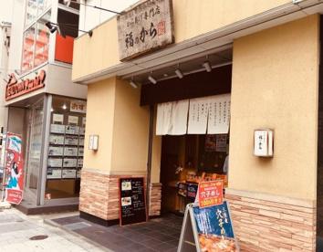福のから 大森町店の画像1
