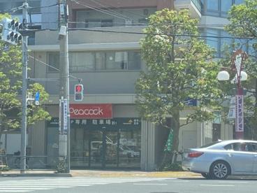 ピーコックストア 三軒茶屋の杜店の画像1