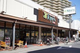 食品館アプロ 宇治店の画像1