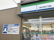 ファミリーマート 川崎大島五丁目店