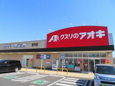 アオキ宝木店の画像1