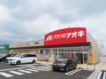 アオキ宝木店の画像2
