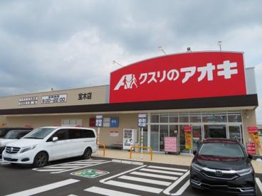 アオキ宝木店の画像3
