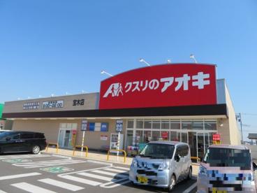 アオキ宝木店の画像4