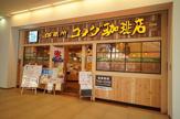 珈琲所コメダ珈琲店 千葉富士見店