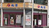 松屋 千葉店