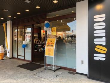 ドトールコーヒーショップ 北野駅前店の画像1