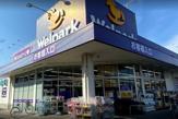 ウェルパーク 日野栄町店