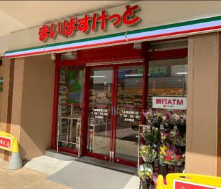 まいばすけっと 地下鉄成増駅前店の画像1