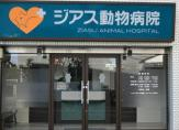 ジアス動物病院