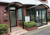 石神井診療所