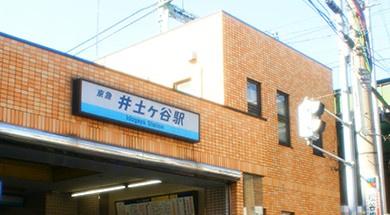 井土ヶ谷駅の画像1