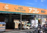 アコレ 氷川台4丁目店