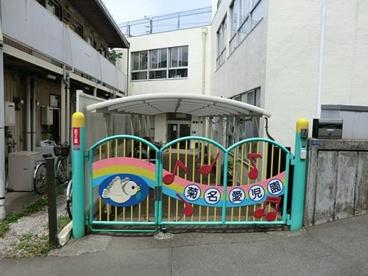 菊名愛児園の画像1