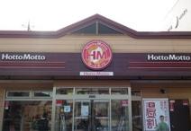 ほっともっと 鶴ケ島五味ケ谷店