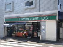 ローソンストア100 LS西落合二丁目店