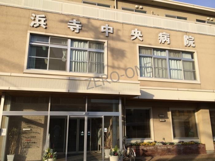 浜寺中央病院の画像