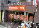 あけぼの介護センター中村橋