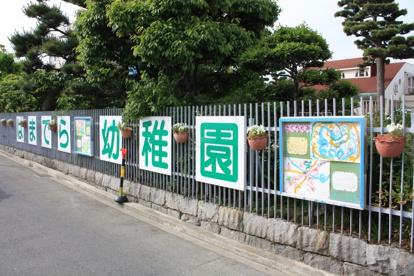 浜寺幼稚園の画像3