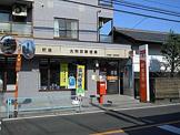 新座大和田郵便局