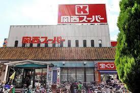 関西スーパー 長居店の画像1