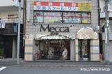東中野 Mecca of hair