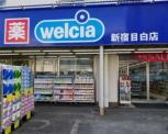 ウエルシア新宿目白店