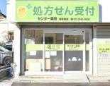 センター薬局南荻窪店