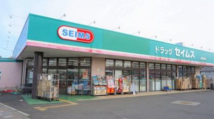 ドラッグセイムス 上福岡西店の画像1