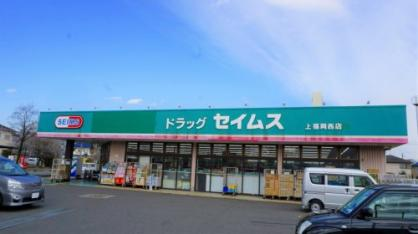 ドラッグセイムス 上福岡西店の画像2