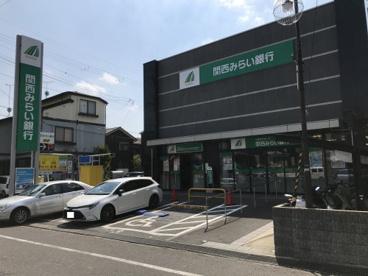 関西みらい銀行石山支店の画像1