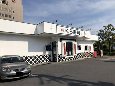 無添くら寿司大津におの浜店の画像1