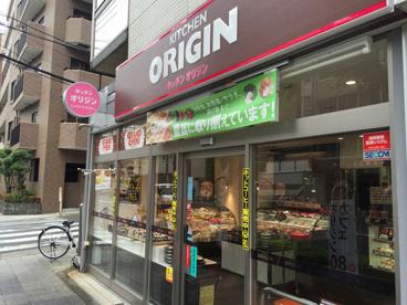 キッチンオリジン 阿波座店の画像1