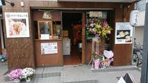 豚まんふーちゃん瓢箪山店