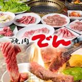 焼肉でん東大阪店