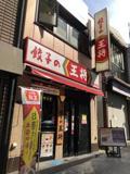 餃子の王将道玄坂店
