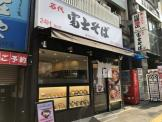 名代富士そば 渋谷桜丘店