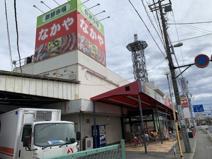 新鮮市場 なかや 寒川店