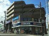 クリエイトSD(エス・ディー) 上永谷駅前店