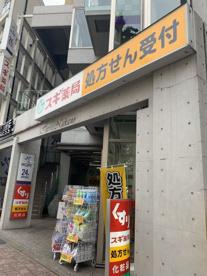 スギ薬局 中野南口店の画像1