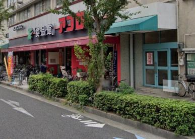 アプロ食品館桜川の画像1