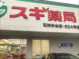 スギ薬局 石神井台店
