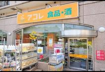 アコレ練馬高松店