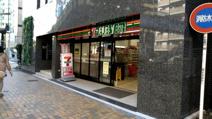 セブンイレブン 中央区新川1丁目店