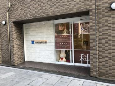 田村歯科医院の画像1