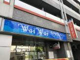 Wai Wai 洗濯ランド同心店