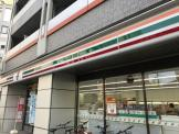 セブンイレブン 大阪同心2丁目店